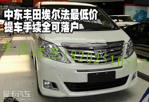 【丰田埃尔法急出 中东版埃尔法特价可按揭】天津车