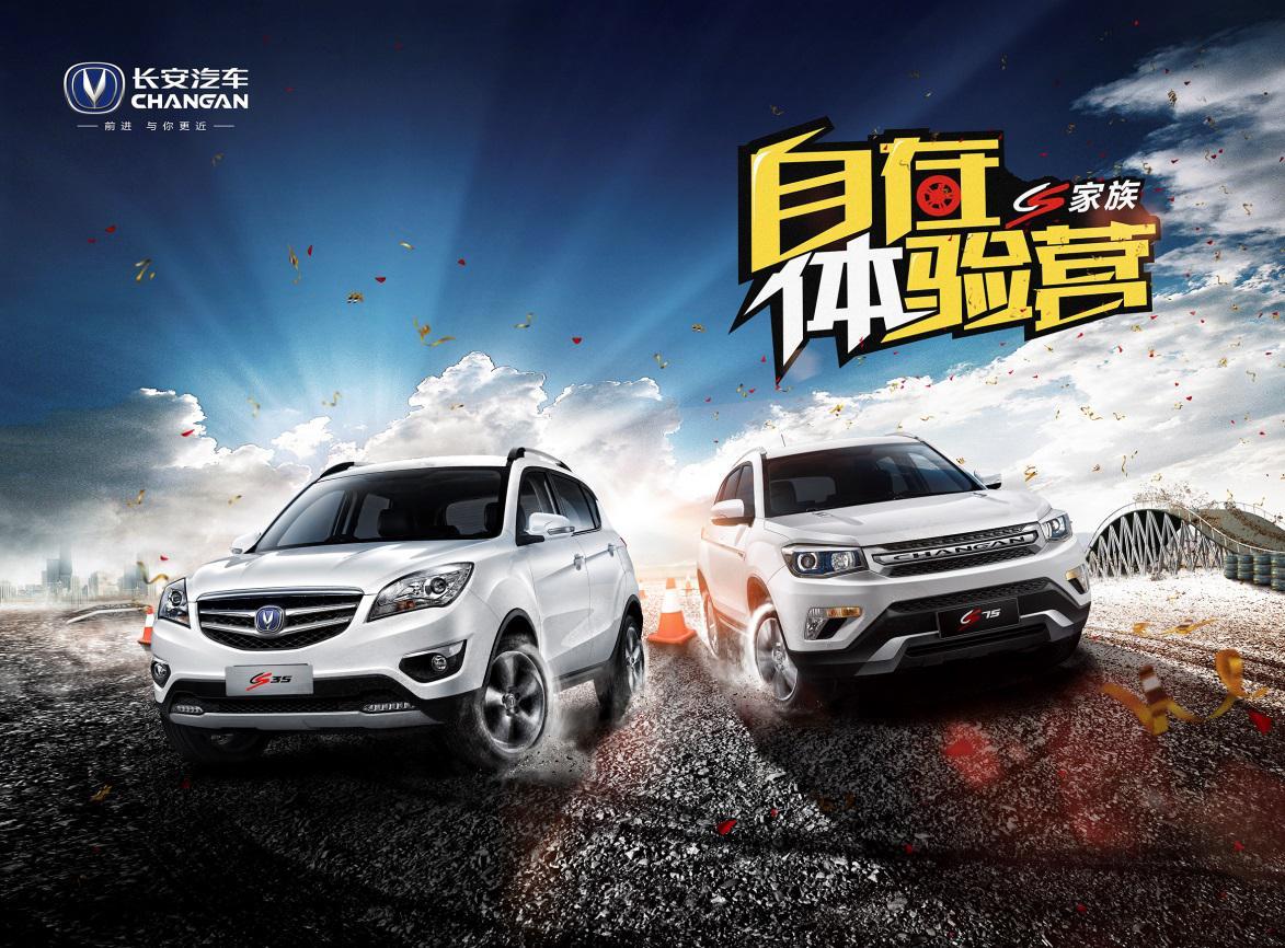 长安汽车cs75,cs35沈阳经销商: 经销商名称 销售热线 沈阳华微 024-2