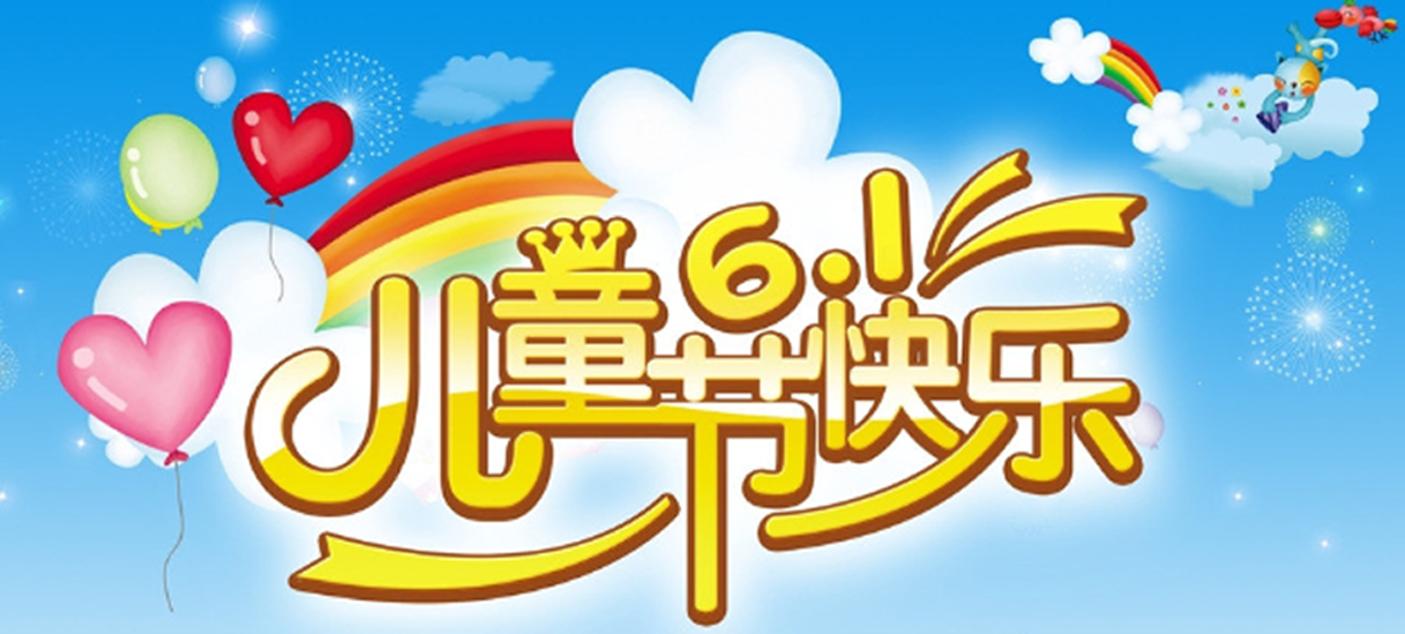 【长京行招募欢乐儿童节