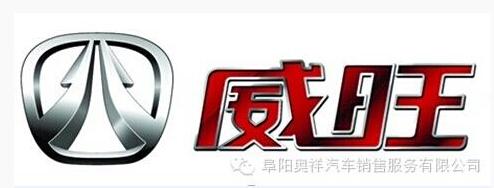北汽威旺阜阳奥祥4s店