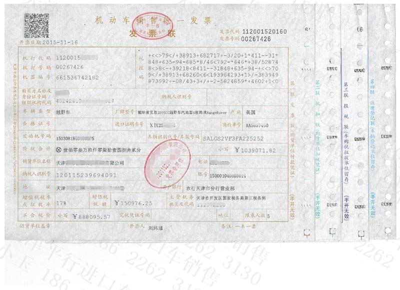 {2016年增值税发票规定}.
